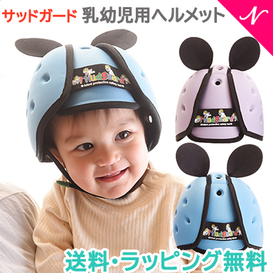 乳幼児の頭部をガードする ハイハイ ヨチヨチ 専用ヘルメット 乳幼児 ヘルメット 送料無料 サッドガード 幼児用 7ヵ月から ナチュラルリビング 乳幼児用ヘルメット 信用 ラッピング無料 送料込