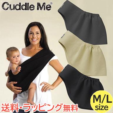 【送料無料】 カドルミー (Cuddle Me) ニットのスリング ソリッド Mサイズ ティーレックス 抱っこひも スリング【あす楽対応】【ナチュラルリビング】【ラッキーシール対応】