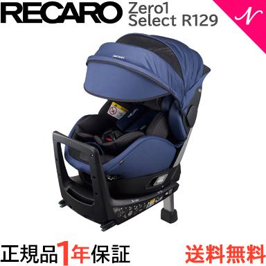 レカロ チャイルドシート レカロ ゼロワンセレクト Zero1 Select R129 ディープブルー チャイルドシート 新生児から【ナチュラルリビング】【ラッキーシール対応】
