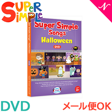 Super Simple Songs Halloween.The Super Simple Songs Supermarket Shin Pull Songs Halloween Halloween Dvd Cognitive Education Teaching Materials English Dvd English Teaching