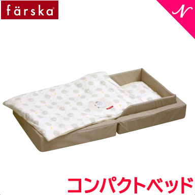 【送料無料】 ファルスカ (farska) コンパクトベッド フィットL (ベージュ)【あす楽対応】【ラッキーシール対応】