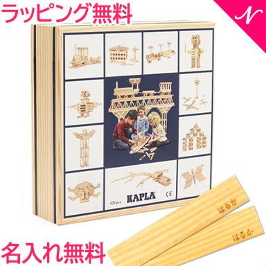 カプラ 魔法の板 ラッピング のし無料 100 日本正規代理店 ラッピング無料 積み木 つみき あす楽対応 ブロック KAPLA 小冊子付き ナチュラルリビング 店内全品対象 カプラ100 知育玩具 信頼