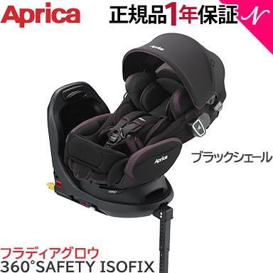 【正規品】 Aprica (アップリカ) フラディア グロウ ISOFIX 360°SAFETY ブラックシェール BK チャイルドシート 回転式 ベット型【あす楽対応】【ラッキーシール対応】