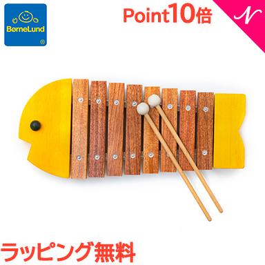 のし ラッピング無料 ボーネルンド 正規品 さかなシロフォンは美しい音色を奏でる木のおもちゃ 早割クーポン 送料無料 BorneLund おさかなシロフォン イエロー 木のおもちゃ キイロ あす楽対応 楽器 出産祝い [ギフト/プレゼント/ご褒美] 木琴 ナチュラルリビング シロフォン