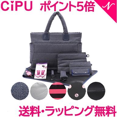 【送料無料】 CiPU マザーズバッグ CT-Bag2.0 [C] ボストン トート ママバッグ 9点セット【ラッキーシール対応】