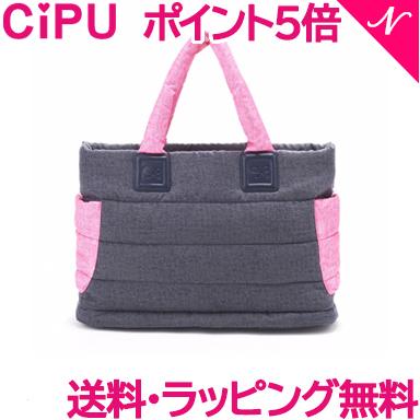 【送料無料】 CiPU マザーズバッグ CT-Bag2.0 ボストン トート ママバッグ 9点セット (デニムピンク)【あす楽対応】【ラッキーシール対応】