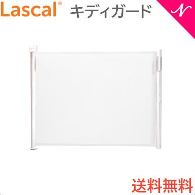【送料無料】 Lascal (ラスカル) キディガード アシュア (ホワイト) ベビーゲート ティーレックス【ナチュラルリビング】