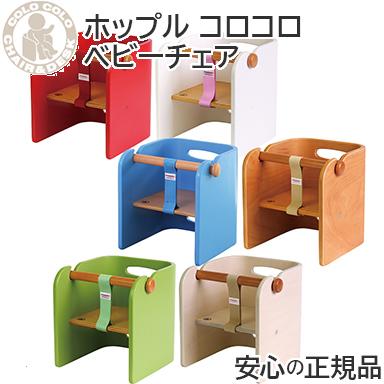【送料無料】 Hopple ホップル コロコロベビーチェア /ベビーチェア キッズチェア 学習机 ローチェア 椅子【ナチュラルリビング】【ラッキーシール対応】
