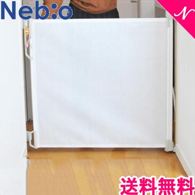 【送料無料】 セーフティゲート Neb:o ネビオ Guetre ゲートル ベビーゲート【あす楽対応】【ラッキーシール対応】
