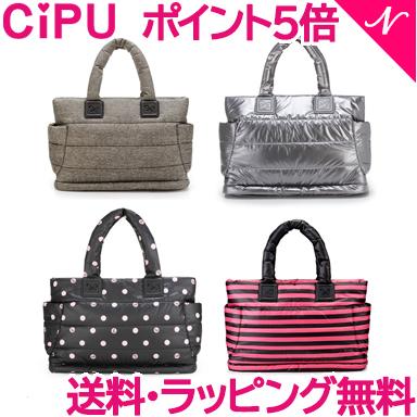 【送料無料】 CiPU マザーズバッグ CT-Bag2.0 [B] ボストン トート ママバッグ 2点セット【ラッキーシール対応】