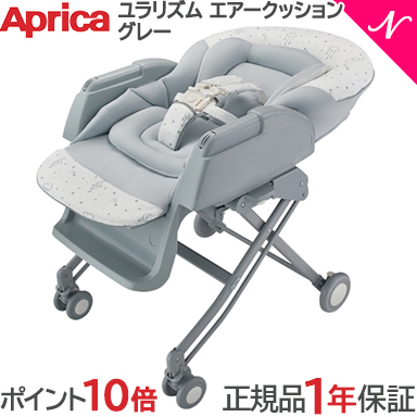 【正規品】 Aprica (アップリカ) ハイローベッド&チェア ユラリズム エアークッション グレー【あす楽対応】【ラッキーシール対応】