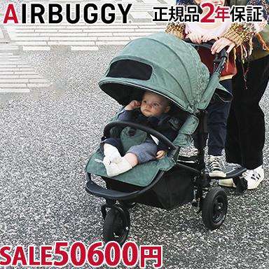 【正規品】【メーカー保証付】 エアバギー ココ ブレーキモデル スペシャルエディション AirBuggy COCO Brake EX グラデーションカモ ベビーカー new【あす楽対応】【ナチュラルリビング】