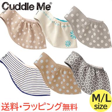 【送料無料】 カドルミー (Cuddle Me) ニットのスリング ジャカード (リバーシブル) Mサイズ ティーレックス 抱っこひも スリング【あす楽対応】【ナチュラルリビング】【ラッキーシール対応】