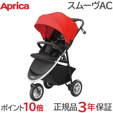 【送料無料】 Aprica (アップリカ) スムーヴ AC ストライドレッドプラス ベビーカー 3輪 エアタイア 新生児から【あす楽対応】【ラッキーシール対応】
