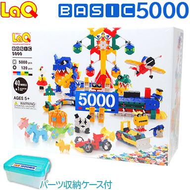 laq ラキュー ベーシック 5000 【送料無料】 LaQ ラキュー basic ベーシック 5000 [ラッピング無料] 知育玩具 ブロック【あす楽対応】【ナチュラルリビング】【ラッキーシール対応】