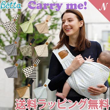 ベッタ スリング 【送料・ラッピング無料】 [最新] ベッタ Betta キャリーミー 抱っこ紐 スリング 日本製【あす楽対応】