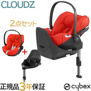 サイベックス クラウドZ i-Size cybex cloudZ i-Size【正規品】【3年保証】【送料無料】ベビーシート 新生児から サイベックス クラウド Z i-Size + ベースZ 2点セット cybex CLOUD Z i-Size ISOFIX 対応 チャイルドシート 新生児から