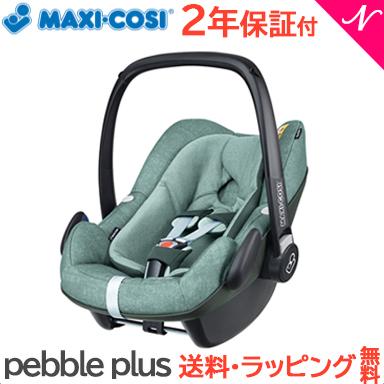 【送料無料】 マキシコシ ペブルプラス(Maxi-Cosi Pebble Plus) チャイルドシート ノマドグリーン【あす楽対応】【ナチュラルリビング】【ラッキーシール対応】
