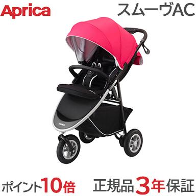 【送料無料】 Aprica (アップリカ) スムーヴ AC ピンク ベビーカー 3輪 エアタイア 新生児から【あす楽対応】【ラッキーシール対応】
