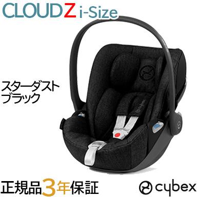 サイベックス クラウドZ i-Size cybex cloudZ i-Size【正規品】【3年保証】【送料無料】ベビーシート 新生児から cybex CLOUD Z i-Size サイベックス クラウド Z i-Size スターダストブラック ベビーシート 新生児から【あす楽対応】