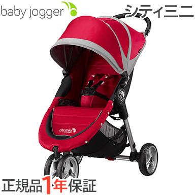 【正規品】【送料無料】 Baby jogger (ベビージョガー) シティミニ クリムゾン/グレイ RD ベビーカー 3輪ベビーカー バギー【あす楽対応】【ナチュラルリビング】【ラッキーシール対応】