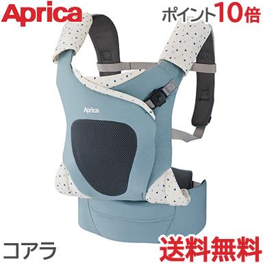 \ポイント更に3倍+200円クーポン/【ポイント10倍・送料無料・ラッピング無料】 Aprica (アップリカ) koala コアラ ブルーグレー GR 抱っこ紐【ナチュラルリビング】
