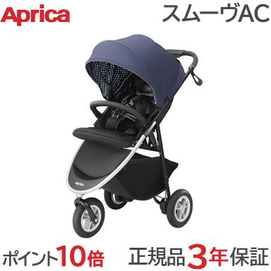 【送料無料】 Aprica (アップリカ) スムーヴ AC ネイビードット ベビーカー 3輪 エアタイア 新生児から【あす楽対応】【ラッキーシール対応】