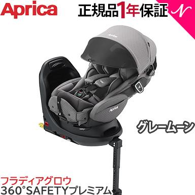 【正規品】 Aprica (アップリカ) フラディア グロウ ISOFIX 360°SAFETY プレミアム グレームーン チャイルドシート 回転式 ベット型【ナチュラルリビング】