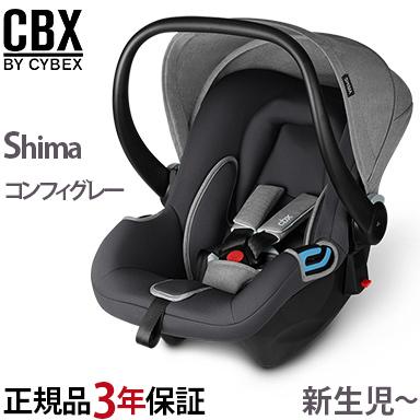 【正規品】 シービーエックス ベビーシート シマ cbx shima コンフィグレー [保証3年][新生児][isofix対応] チャイルドシート【あす楽対応】【ナチュラルリビング】【ラッキーシール対応】
