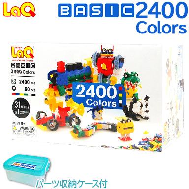 laq ラキュー ベーシック 2400 【送料無料】 LaQ ラキュー basic ベーシック 2400 カラーズ Colors [ラッピング無料] 知育玩具 ブロック【あす楽対応】【ナチュラルリビング】【ラッキーシール対応】
