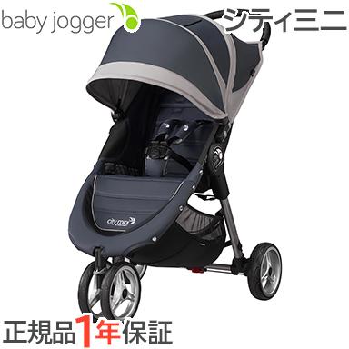 【正規品】【送料無料】 Baby jogger (ベビージョガー) シティミニ ネイビーブルー/グレー BL ベビーカー 3輪ベビーカー バギー【あす楽対応】【ナチュラルリビング】【ラッキーシール対応】