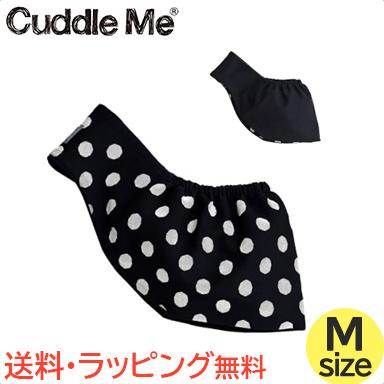 【送料無料】 カドルミー (Cuddle Me) ニットのスリング ジャカード (リバーシブル) ポルカドット Mサイズ ティーレックス 抱っこひも スリング【あす楽対応】【ナチュラルリビング】【ラッキーシール対応】