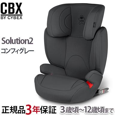 【正規品】 シービーエックス cbx ソリューション2フィックス コンフィグレー Solution2-Fix [正規品] [保証3年] [ISOFIX対応] チャイルドシート ジュニアシート【あす楽対応】【ナチュラルリビング】