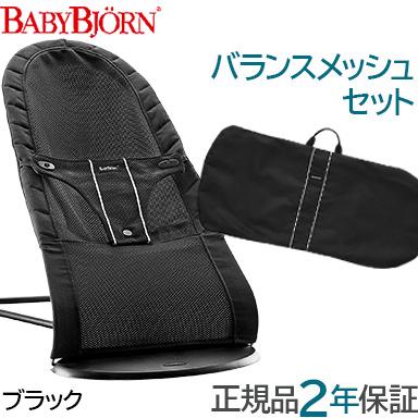 b09d40cb2b9 Baby Bjorn bouncer baby Bjorn bouncer mesh black carrier bag set BabyBjorn  balance bouncer