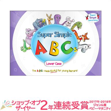 【メール便対応】子供英語シリーズ \更に4倍!/ワークブック Super Simple Songs ABCs Lower Case abc小文字 CD関連商品【あす楽対応】【ナチュラルリビング】