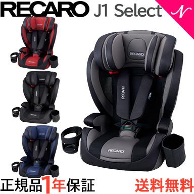 【送料無料】 レカロ チャイルドシート レカロ ジェイワンセレクト J1 Select チャイルドシート ジュニアシート 1歳から ロングユース【ナチュラルリビング】