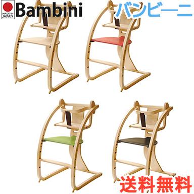 【メーカー保証3年】【日本国内生産・正規品】 Bambini バンビーニ 木製チェア ベビーシートセット ベビーチェア/ダイニングチェア【ナチュラルリビング】【ラッキーシール対応】