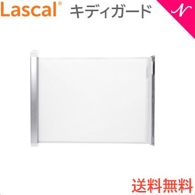 【送料無料】 Lascal (ラスカル) キディガード アヴァント (ホワイト) ベビーゲート ティーレックス【あす楽対応】【ナチュラルリビング】【ラッキーシール対応】