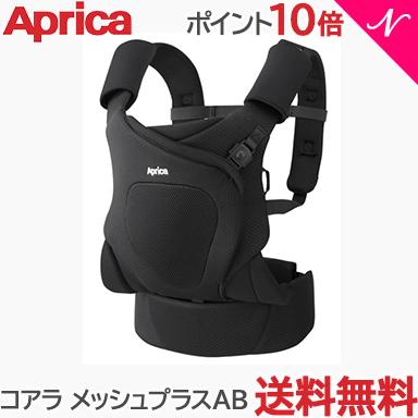 【送料無料・ラッピング無料】 Aprica (アップリカ) koala コアラ メッシュプラス ブラックオニキス BK 抱っこ紐【あす楽対応】【ラッキーシール対応】