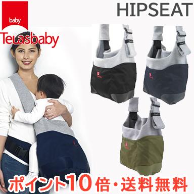 【ラッピング/のし無料】 Telasbaby(テラスベビー) ヒップシートキャリー DaG7 (ダグ7) ヒップシート/腰抱っこ/抱っこひも/キャリーバック【ナチュラルリビング】【ラッキーシール対応】