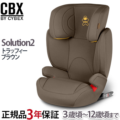 【正規品】 シービーエックス cbx ソリューション2フィックス トラッフィーブラウン Solution2-Fix [正規品] [保証3年] [ISOFIX対応] チャイルドシート ジュニアシート【あす楽対応】【ナチュラルリビング】