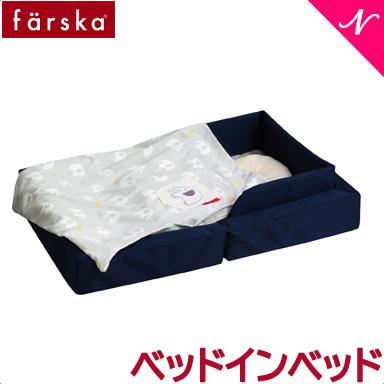 【送料無料】 ファルスカ (farska) コンパクトベッド ライト (ネイビー)【あす楽対応】【ラッキーシール対応】