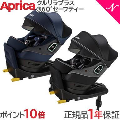 【ポイント10倍】【正規品】 Aprica (アップリカ) クルリラ プラス Cururila+ ISOFIX チャイルドシート 回転式 リクライニング【ラッキーシール対応】
