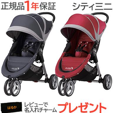 【正規品】【送料無料】 Baby jogger (ベビージョガー) シティミニ ベビーカー 3輪ベビーカー バギー【ナチュラルリビング】【ラッキーシール対応】