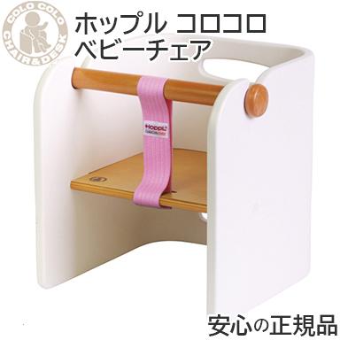 【送料無料】 Hopple ホップル コロコロベビーチェア ホワイト/ベビーチェア キッズチェア 学習机 ローチェア 椅子【あす楽対応】【ナチュラルリビング】【ラッキーシール対応】