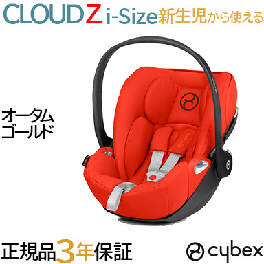 cybex CLOUD Z i-Size サイベックス クラウド Z i-Size オータムゴールド ベビーシート 新生児から【あす楽対応】
