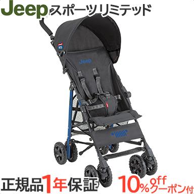 【ポイント★14倍★】【2019最新モデル】 Jeep ジープ J is for Jeep SPORT Limited スポーツ リミテッド ブルー B型ベビーカー【あす楽対応】【ナチュラルリビング】【ラッキーシール対応】