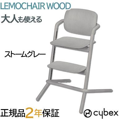 【正規品】【2年保証】【送料無料】ハイチェア 6ヶ月から Lemo chair wood cybex LEMO CHAIR WOOD サイベックス レモチェア ウッド ストームグレー ハイチェア【あす楽対応】【ナチュラルリビング】