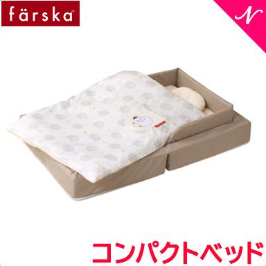【送料無料】 ファルスカ (farska) コンパクトベッド フィット (ベージュ)【あす楽対応】【ラッキーシール対応】