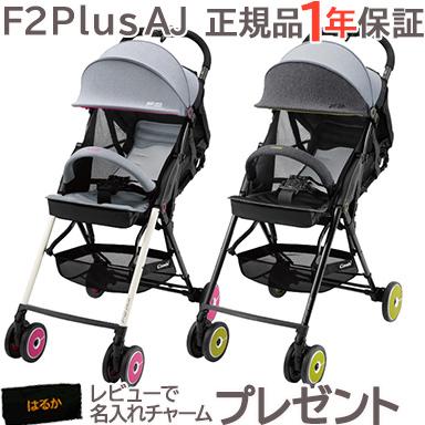 【正規品・メーカー保証付・あす楽・送料無料】 コンビ F2plus AJ ベビーカー B型ベビーカー 新生児から【ナチュラルリビング】【ラッキーシール対応】